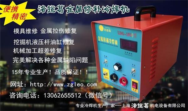 厂家直销洛道葛系列模具修补冷焊机