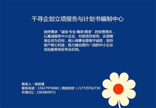 项目简介组织机构展板