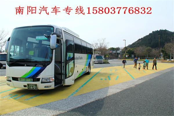 南阳到泰州汽车客车 南阳汽车南站客车热线15803776832高清图片