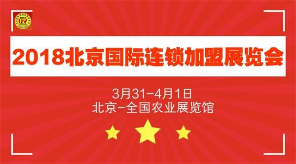 2018第34届北京国际连锁加盟展览