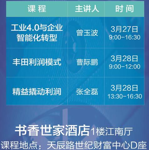 价值3200元《工业4.0与企业智能化转型》课程免费体验!