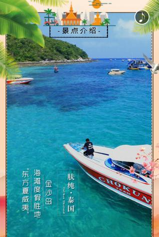 肤纯代理,免费享泰国双飞六日游!