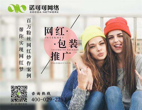 陕西知名网红推广公司