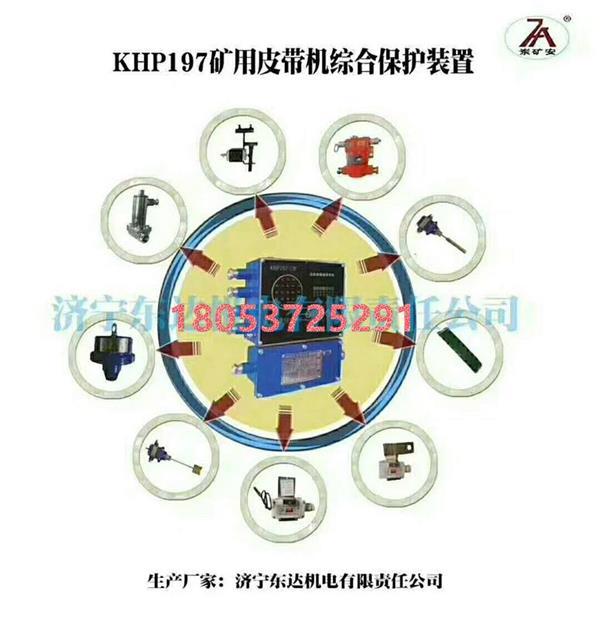 下降保护装置 ,KHP-197皮带张紧力下降保护装置