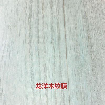 pvc木纹膜系列