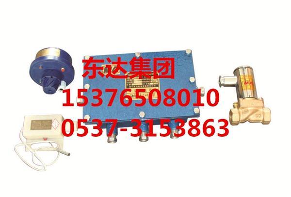 ZPS127型矿用自动洒水降尘装置