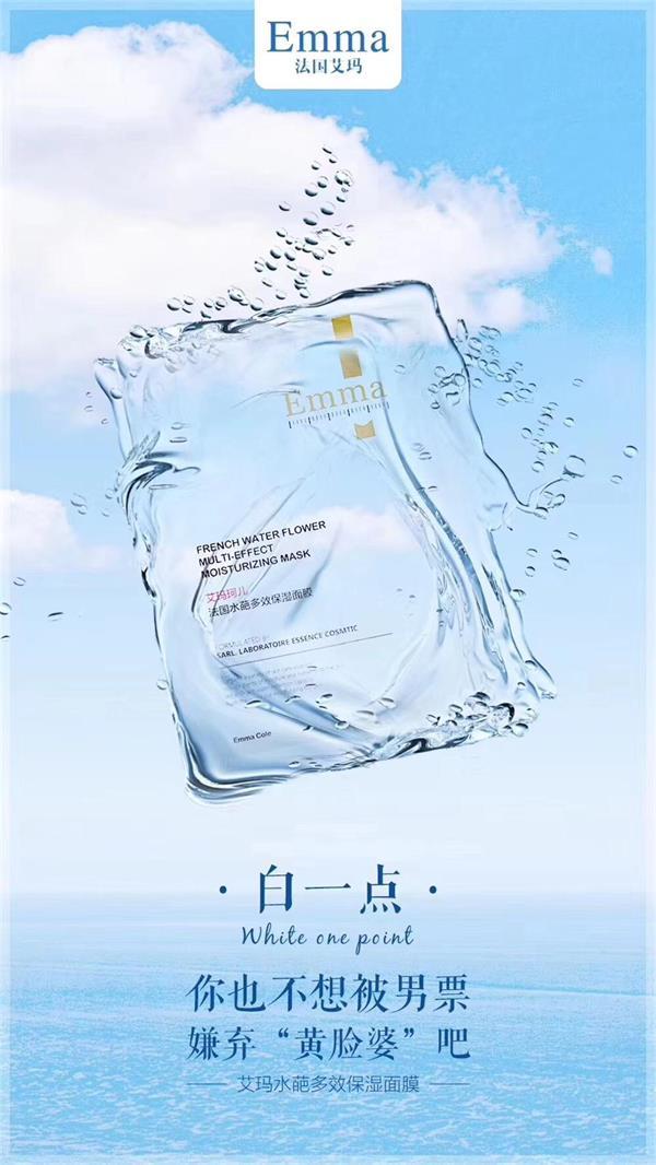 艾玛玻尿酸113货源网,微商货源网 第5张