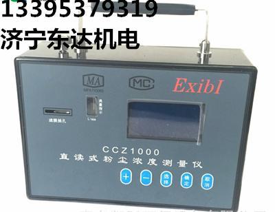 CCZ1000矿用防爆直读式粉尘浓度测量仪图片及价格