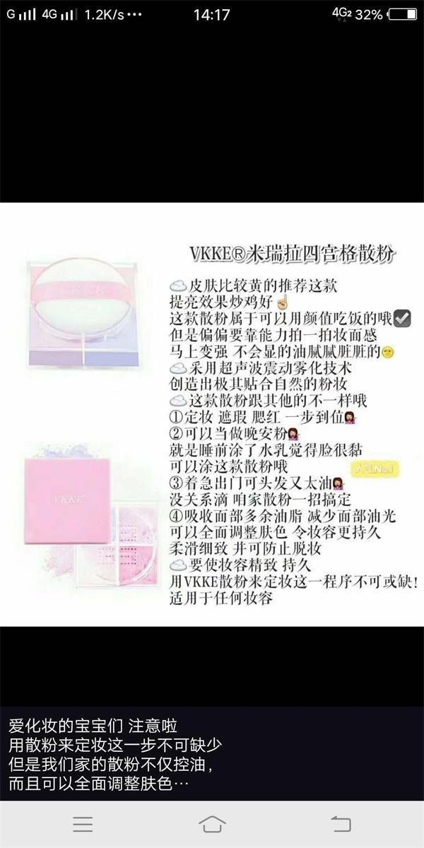 产vkke 我们的产品各大网红都在用 有牛奶布丁霜 冼面奶 防晒霜 面膜