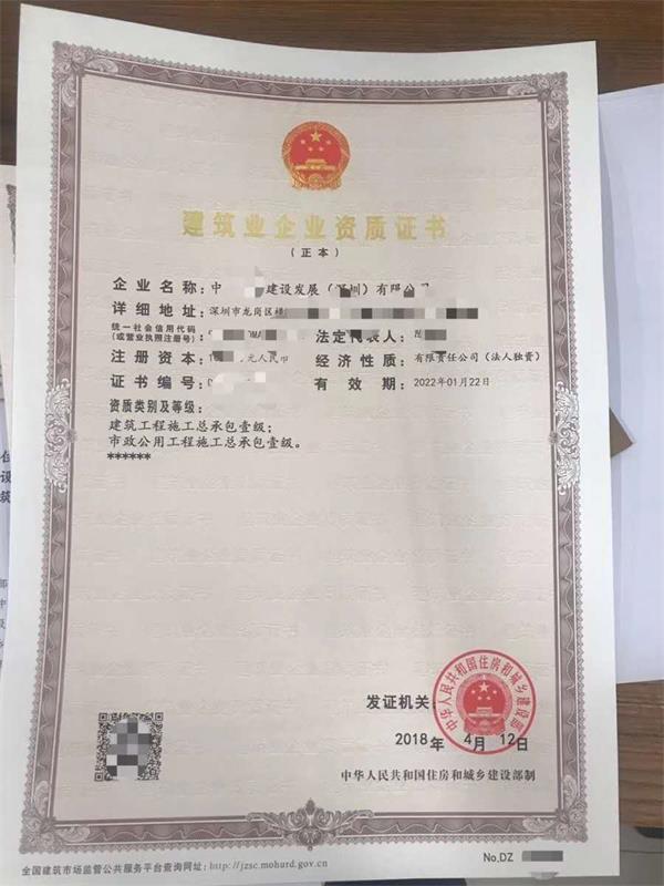 转让广东深圳公司 建筑一级资质 市政二级资质