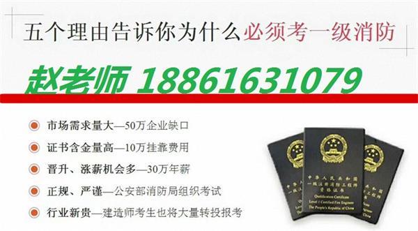 江阴注册消防工程师培训选哪个培训机构比较好