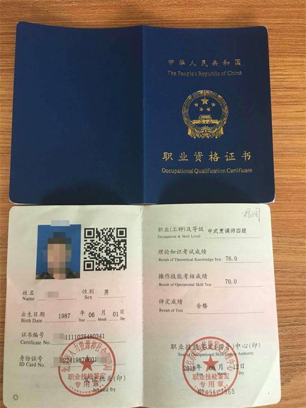 中级厨师�z�)^�W��_北京想考中级厨师证去哪里报名中式烹饪师证培训