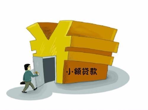 深圳小额贷款公司开放申请深圳注册小额贷款公