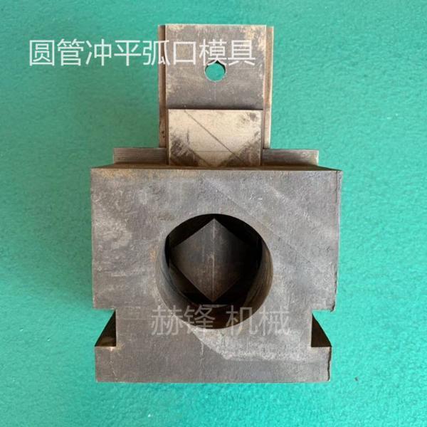 护栏圆管冲弧设备不锈钢管冲口机供应厂模具设计制造