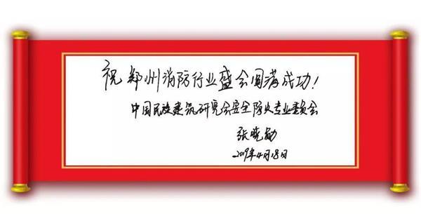 十载风雨淬炼 十载铿锵前行 CZFE郑州国际消防展请您检阅!