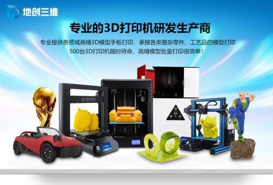 地创三维(3D打印)携手2019北京智慧教育装备展