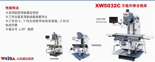 山东威达万能升降台铣床XW5032A/XW5032B/XW5032C铣床