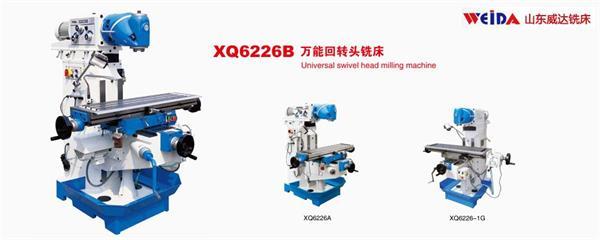 山东威达重工XQ6226B、XQ6226A、XQ6226-1G万能回转头铣床