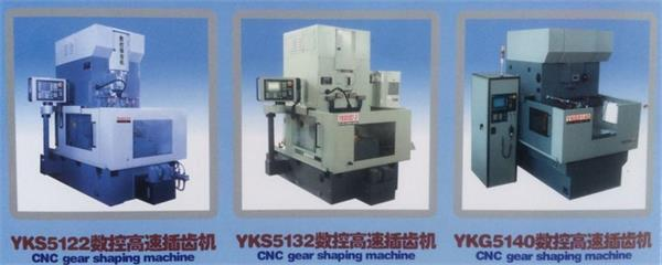 营口冠华数控插齿机YKS5122-3/YKS5132-3/YKG5140