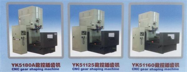 营口冠华数控插齿机YK5180-3/YK5180A-3/YK51125-3