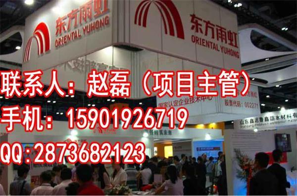 2018中国专业防水展览会官方网站