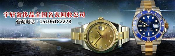 上海萧邦手表回收