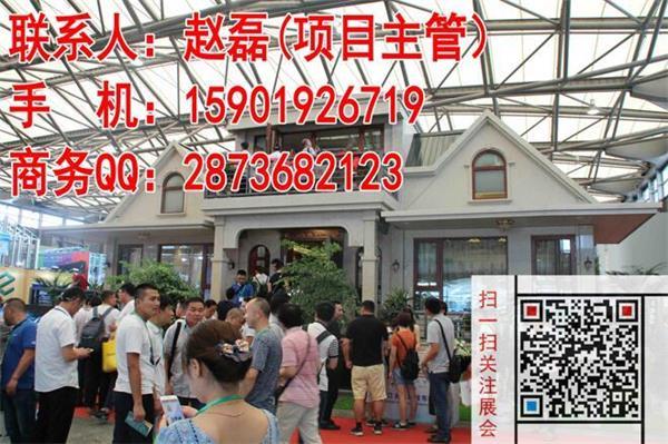 协会主办2018上海集成房屋展览会【官方网站】