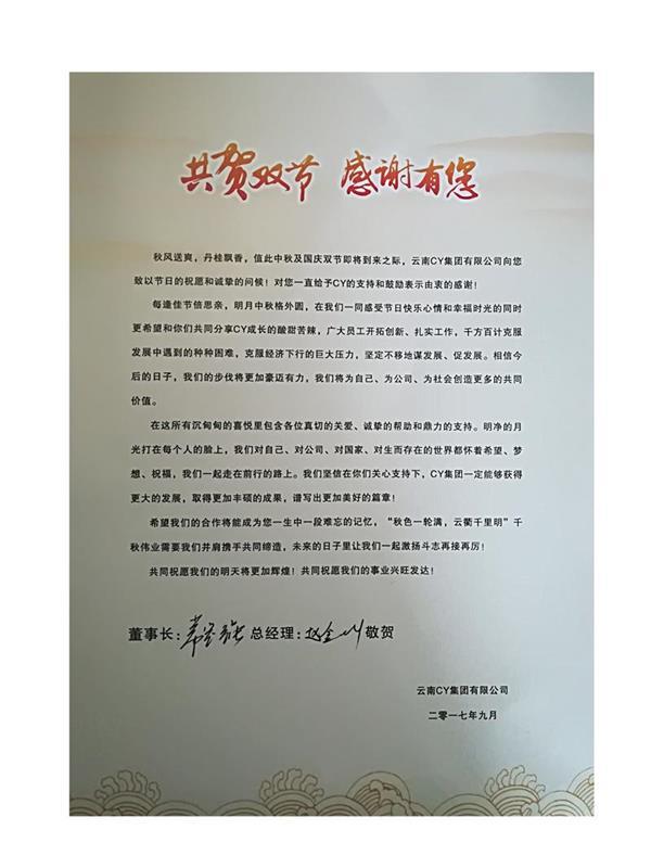 """""""共贺双节 感谢有您""""云南CY集团2017年中秋及国庆双节贺词"""
