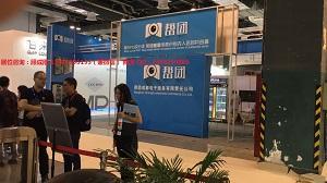 2018第二届中国国际无人店大会