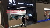 2018第二届上海国际无人店及零售新终端展览会