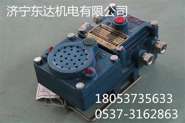 KTH127隔爆兼本安型通讯声光信号器本安型通讯声光信号器