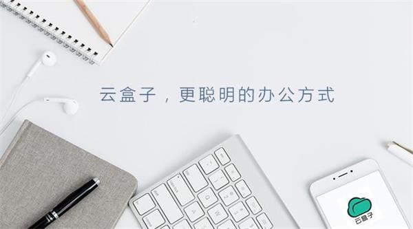 智慧文档管理第一步,集中存储云盒子企业云盘!