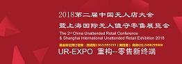2018第二届中国国际无人智能货架、智能柜展览会