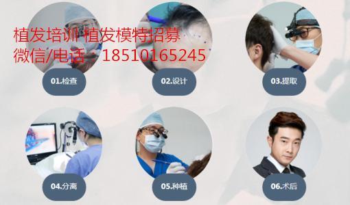 沧州专业的植发培训医疗美容机构