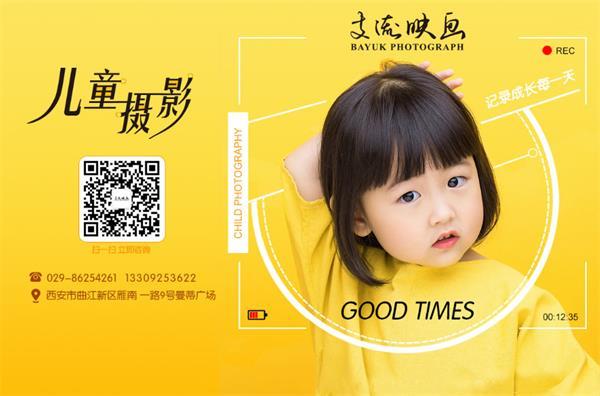 西安曲江儿童照拍摄机构哪家服务好