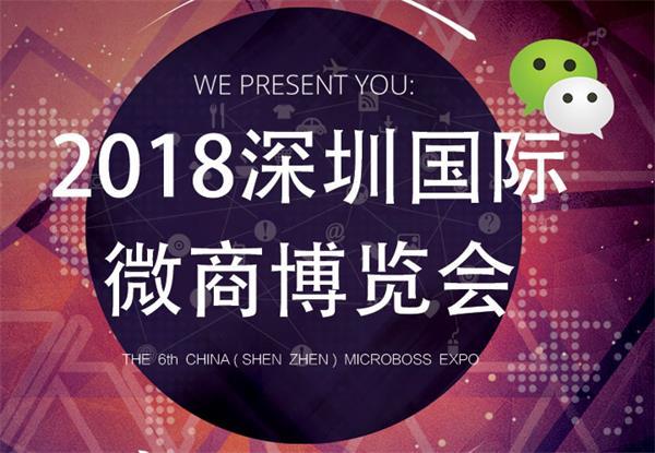 2018WBE深圳国际微商展